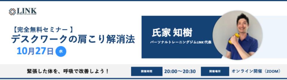 【横長】オンラインセミナー クリエイティブ