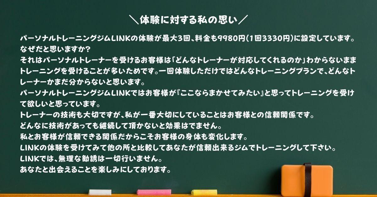 【LINK】クリエイティブ画像